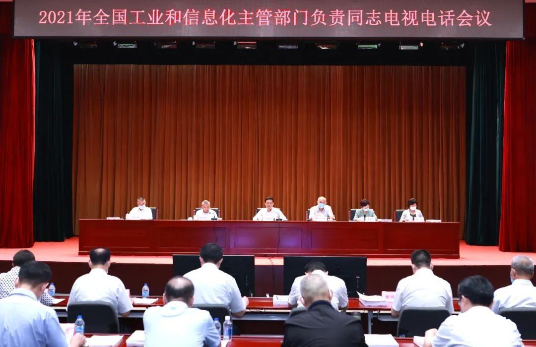 2021年全國工業和信息化主管部門負責同志電視電話會議在京召開