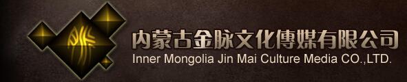 内蒙古金脉文化传媒有限公司