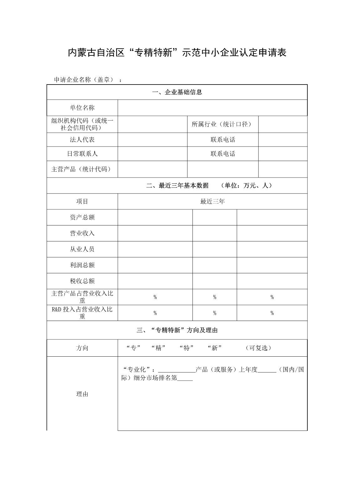 """内蒙古自治区""""专精特新""""企业认定管理办法(试行)_2.jpg"""