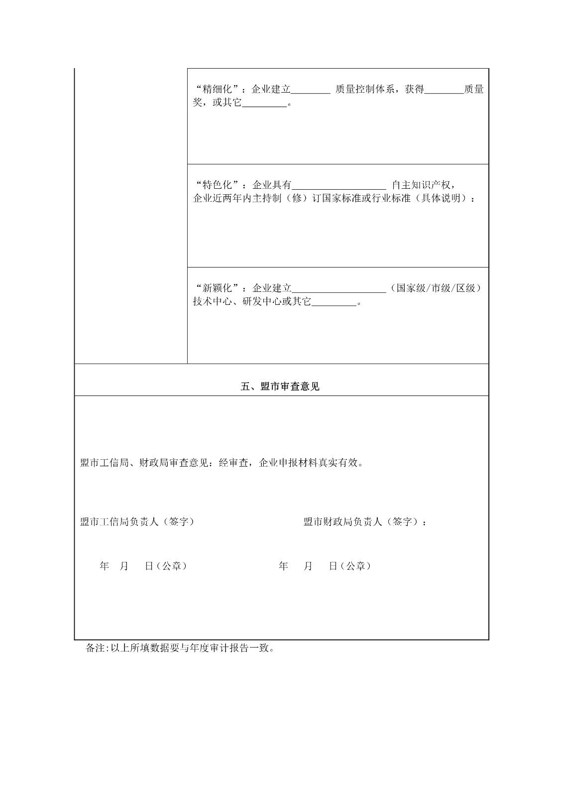 """内蒙古自治区""""专精特新""""企业认定管理办法(试行)_3.jpg"""