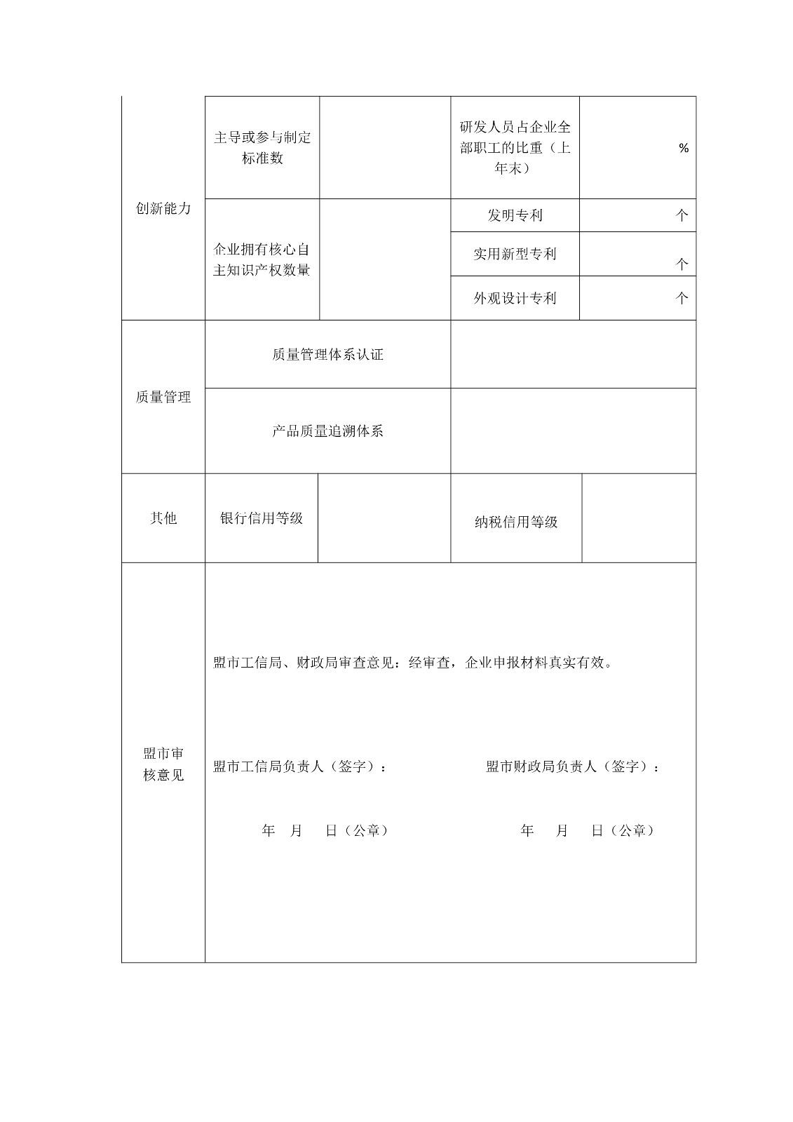 """内蒙古自治区""""专精特新""""企业认定管理办法(试行)_5.jpg"""