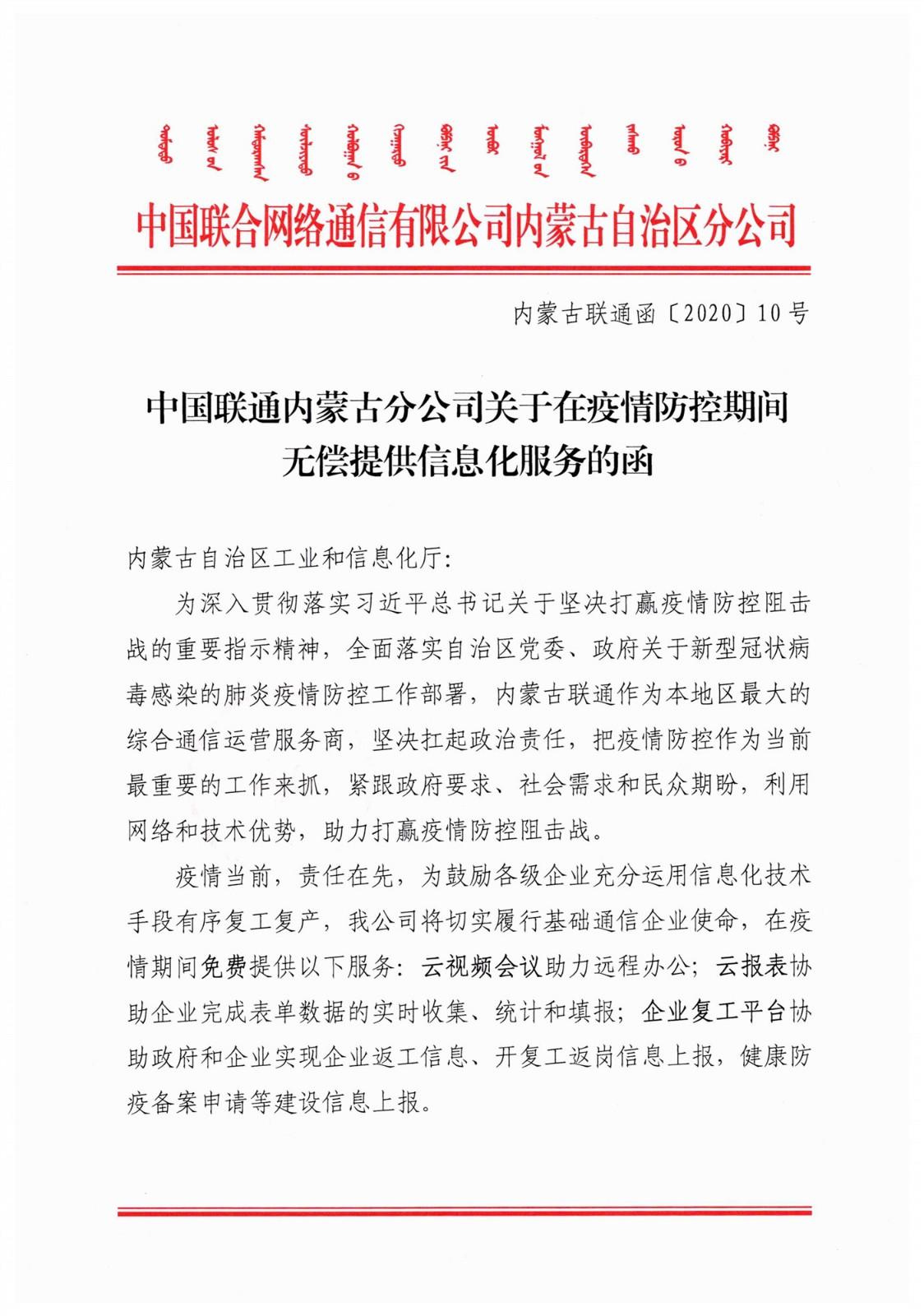中国联通内蒙古分公司关于在疫情防控期间无偿提供信息化服务的函_1_副本.jpg