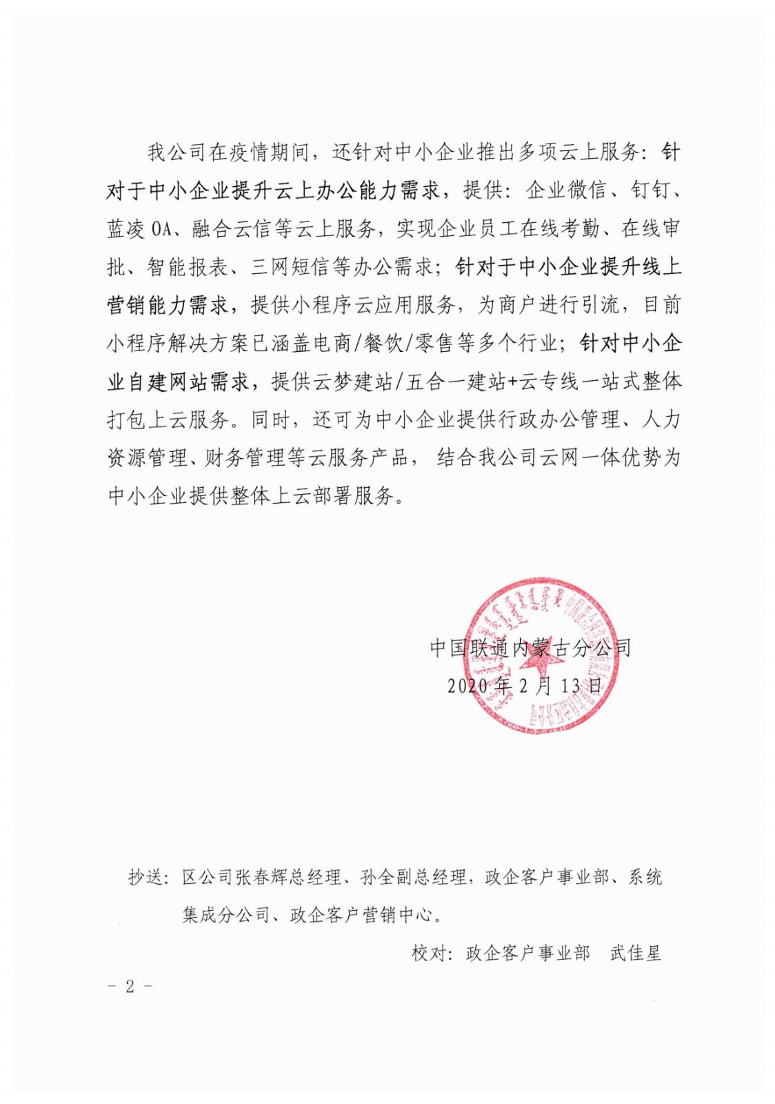 中国联通内蒙古分公司关于在疫情防控期间无偿提供信息化服务的函_2.jpg